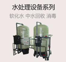 盈通水处理系列,中水回收系统,软化水设备,紫外线消毒器,排污工程