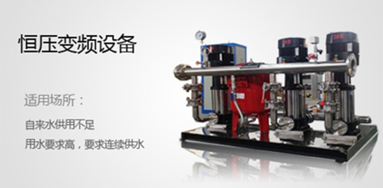 盈通供水品牌,恒压变频供水设备、变频恒压给水设备。