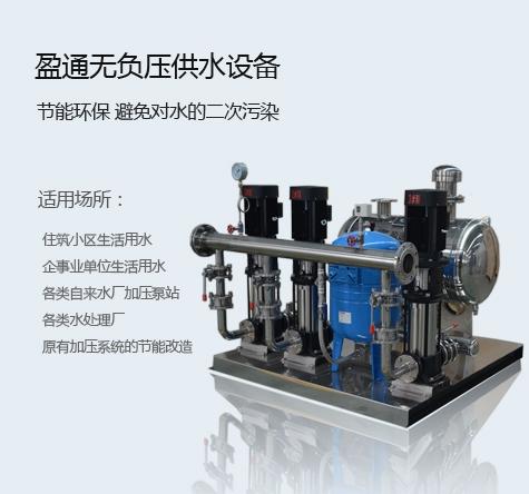 盈通无负压供水设备,无负压变频供水设备,厂家定制生产销售,价格独具优势!