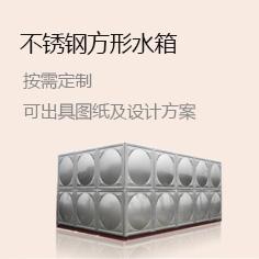 盈通供水可定制不锈钢水箱,方形,圆形,304材质,不锈钢保温水箱,拨打盈通热线咨询价格,实力厂家,值得信赖!