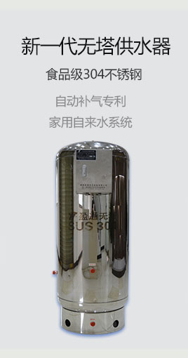 盈通供水家用无塔供水设备,304材质,厂家质保20年