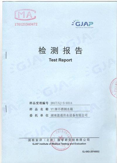 不锈钢水箱检测报告封面