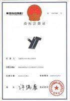 商标注册文件