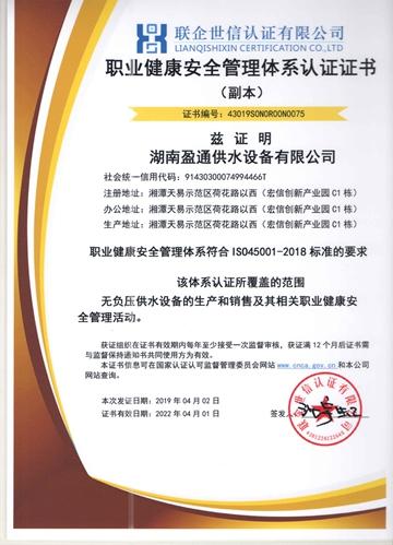 ISO45001职业健康管理认证
