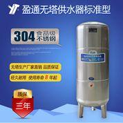 盈通普通款无塔供水器 食品级304材质1.2mm厚